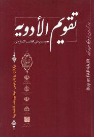 کتاب ترجمه تقویم الادویه