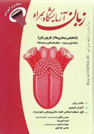 کتاب زبان آزمایشگاه همراه