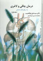 کتاب درمان چاقی و لاغری به روش طب سنتی