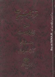 کتاب قراضه طبیعیات