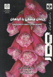 کتاب درمان منطقی با گیاهان