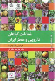 کتاب شناخت گیاهان دارویی و معطر ایران