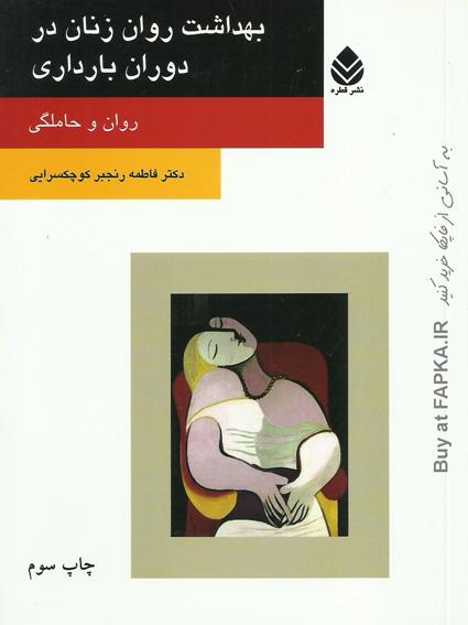 کتاب بهداشت روان زنان در دوران بارداری (روان و حاملگی)