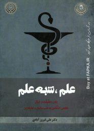 کتاب علم و شبه علم
