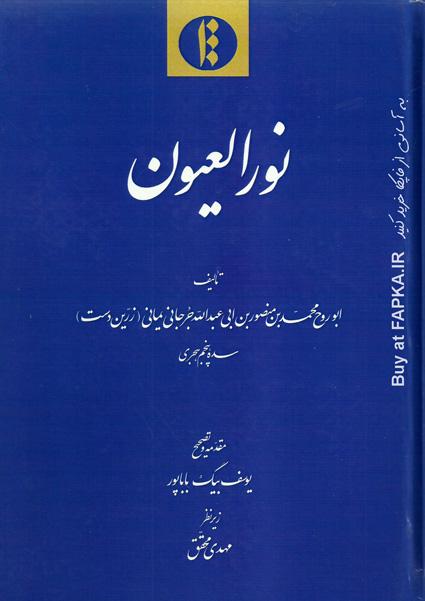 کتاب نور العیون