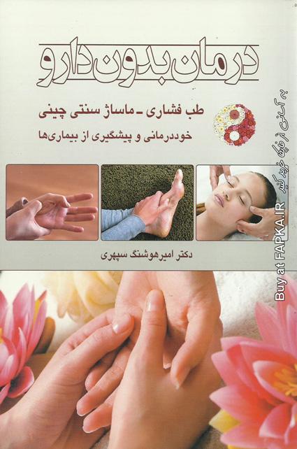 کتاب درمان بدون دارو