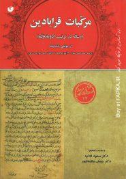 کتاب مرکبات قرابادین (رساله در ترتیب ادویه مرکبه)