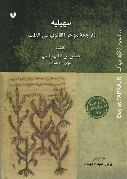 کتاب سهیلیه