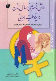 کتاب دانش نامه طبی مسائل زنان در پرتو طب ایرانی