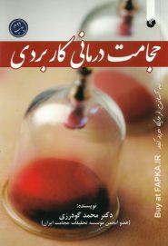 کتاب حجامت درمانی کاربردی
