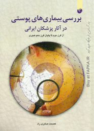 کتاب بررسی بیماری های پوستی در آثار پزشکان ایرانی