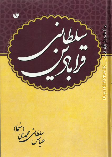 کتاب قرابادین سلطانی