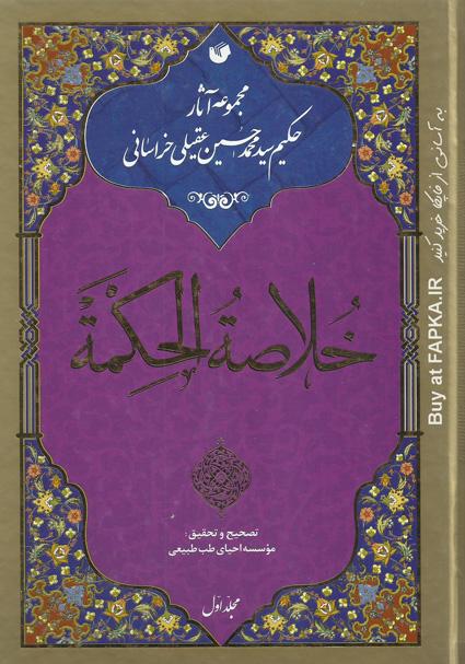 کتاب مجموعه آثار عقیلی خراسانی (14جلدی)