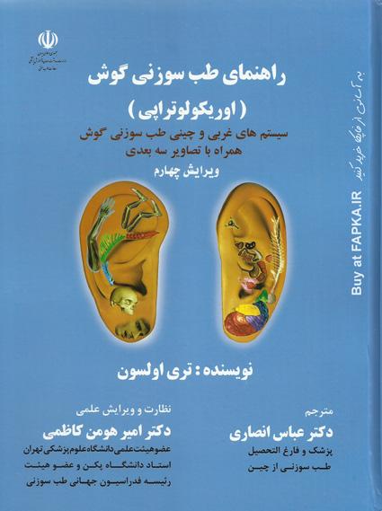 کتاب راهنمای طب سوزنی گوش (اوریکولوتراپی)