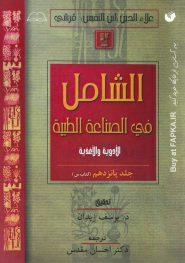 کتاب ترجمه و متن الشامل فی الصناعه الطبیه 15 (کتاب س)