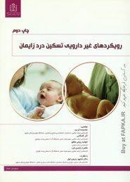 کتاب رویکردهای غیر دارویی تسکین درد زایمان