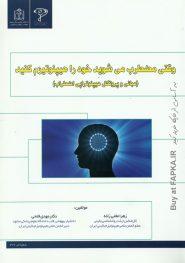 کتاب وقتی مضطرب می شوید خود را هیپنوتیزم کنید