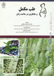 کتاب طب مکمل و جایگزین در سلامت زنان