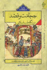 کتاب حجامت و فصد در نگاه طب اسلامی