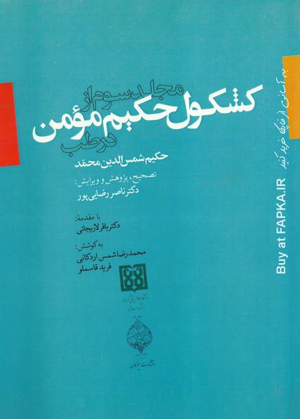 کتاب مجلد سوم از کشکول حکیم مومن