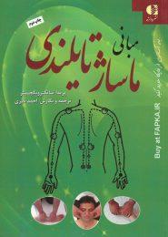 کتاب مبانی ماساژ تایلندی