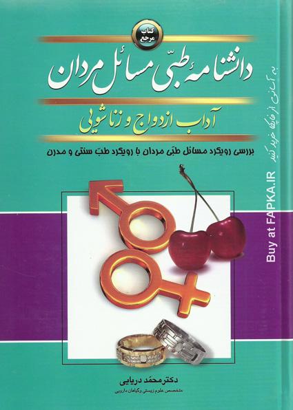 کتاب دانشنامه طبی مسائل مردان
