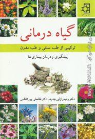 کتاب گیاه درمانی (پیشگیری و درمان بیماری ها)
