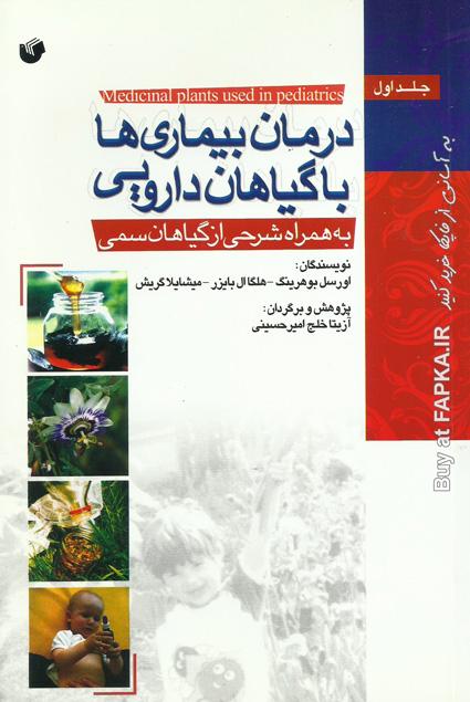 کتاب درمان بیماری ها با گیاهان دارویی