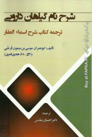 کتاب شرح اسماء العقار