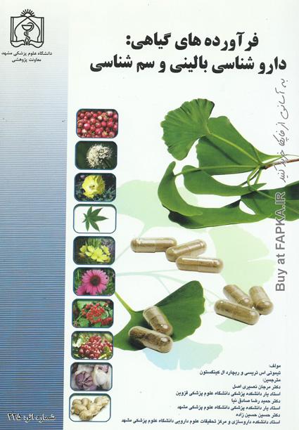 کتاب فرآورده های گیاهی