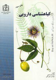کتاب گیاهشناسی دارویی