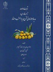 كتاب حديقه الازهار فی ماهيه العشب و العقار
