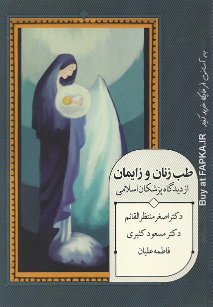 کتاب طب زنان و زایمان از دیدگاه پزشکان اسلامی