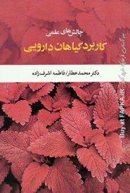 کتاب چالش های علمی کاربرد گیاهان دارویی