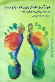 کتاب خودآموز ماساژ روی کف پا و دست