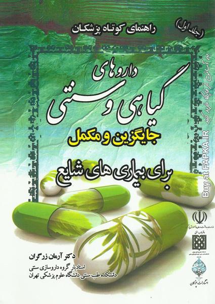 کتاب راهنمای داروهای گیاهی و سنتی جایگزین و مکمل برای بیماری های شایع
