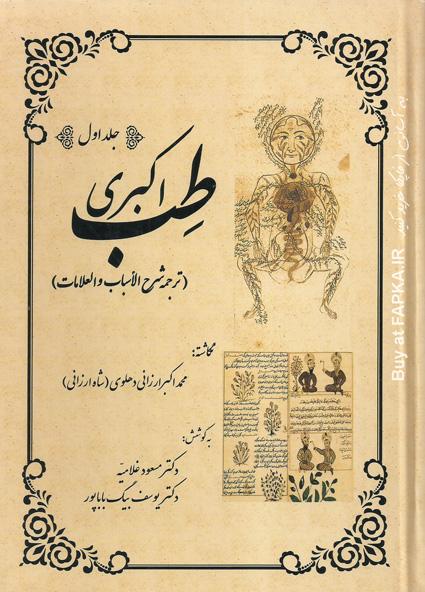 کتاب طب اکبری اثر حکیم محمد اکبرشاه ارزانی دهلوی