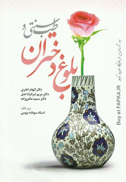 کتاب طب سنتی و بلوغ دختران