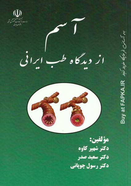 کتاب آسم از دیدگاه طب ایرانی