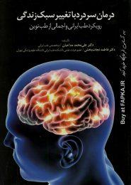 کتاب درمان سردرد با تغییر سبک زندگی