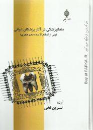 کتاب دندانپزشکی در آثار پزشکان ایرانی