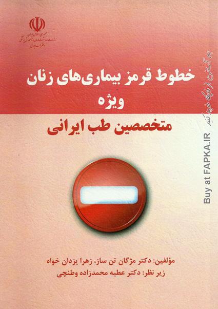 کتاب خطوط قرمز بیماری های زنان ویژه متخصصین طب ایرانی