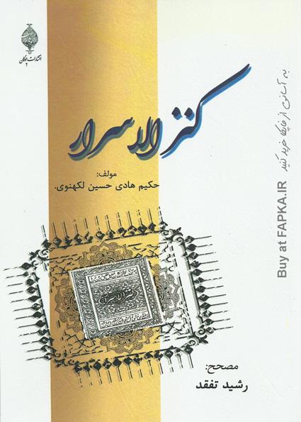 کتاب کنز الاسرار