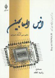 کتاب انیس المعالجین