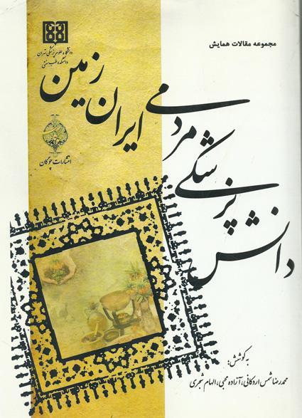 کتاب مجموعه مقالات همایش دانش پزشکی مردمی ایران زمین
