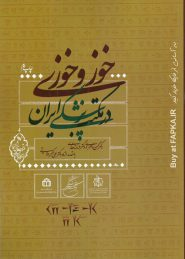 کتاب خوز و خوزی در مکتب پزشکی ایران