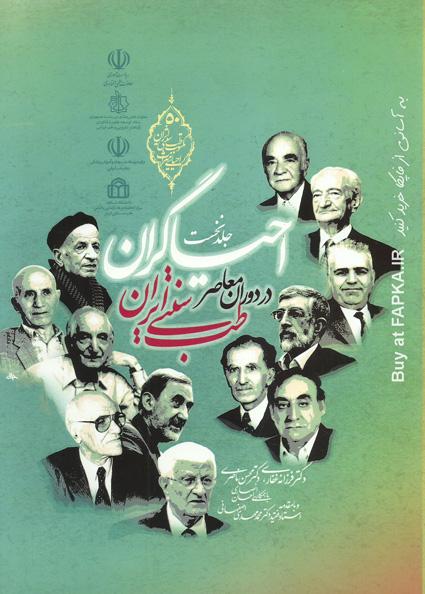 کتاب احیاگران طب سنتی ایران در دوران معاصر (جلد نخست)