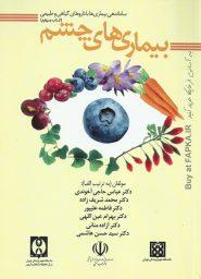 کتاب ساماندهی بیماریها با داروهای گیاهی و طبیعی 4 (بیماریهای چشم)