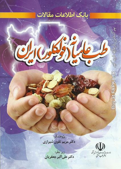 کتاب بانک اطلاعات مقالات طب عامیانه (فولکلور) ایران