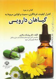 کتاب کنترل کیفیت غربالگری سمیت و قوانین مربوط به گیاهان دارویی
